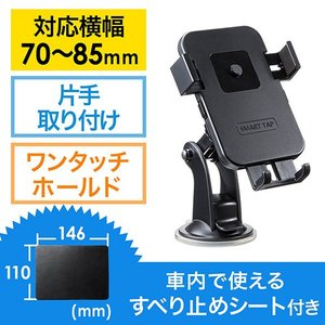 スマートフォン車載ホルダー 簡単取り外し オートホールド機能 吸盤 すべり止めシートMサイズ付き(即納)|sanwadirect