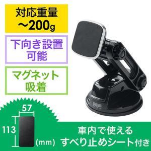 車載ホルダー マグネット iPhone スマホ対応 すべり止めシートSサイズ付き(即納)|sanwadirect