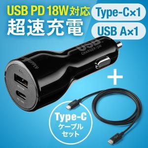 シガーソケット USB カーチャージャー 車載充電器 iPhone スマホ 2ポート 急速充電 2台同時 Power Delivery 自動車 携帯 充電 Type-C ケーブル付き(即納)|sanwadirect