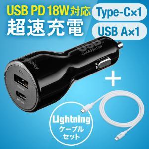 Lightningケーブル付きカーチャージャー USB PD18W USB-IF認証 5V/2.4A 最大出力30W 急速充電 シガーソケット 12V/24V対応(即納)|sanwadirect
