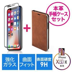 iPhone X ケース フィルム ガラスフィルム カバー 手帳型 セット(即納)|sanwadirect