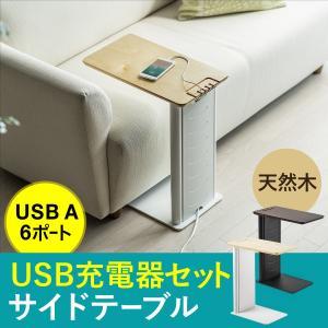 ソファサイドテーブル デスクサイドテーブル 700-AC011付属 天然木/スチール使用 コンパクト(即納)|sanwadirect