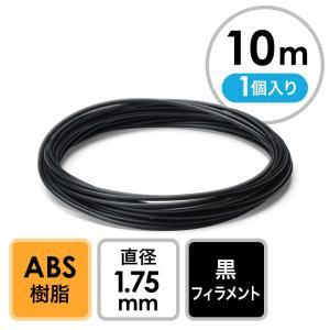 3Dプリンタ用フィラメント ABS 黒 10m 1個入り(即納)|sanwadirect