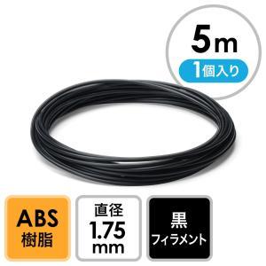 3Dプリンタ用フィラメント ABS 黒 5m 1個入り(即納)|sanwadirect