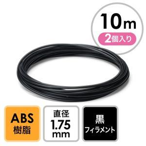 3Dプリンタ用フィラメント ABS 黒 10m 2個入り(即納)|sanwadirect