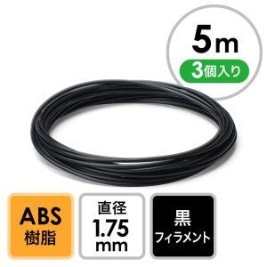 3Dプリンタ用フィラメント ABS 黒 5m 3個入り(即納)|sanwadirect