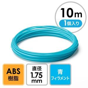 3Dプリンタ用フィラメント ABS 青 10m 1個入り(即納)|sanwadirect
