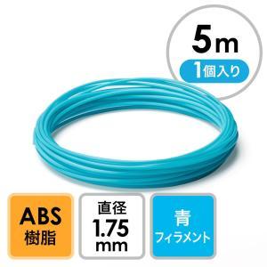 3Dプリンタ用フィラメント ABS 青 5m 1個入り(即納)|sanwadirect