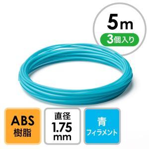 3Dプリンタ用フィラメント ABS 青 5m 3個入り(即納)|sanwadirect