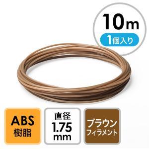 3Dプリンタ用フィラメント ABS ブラウン 10m 1個入り(即納)|sanwadirect