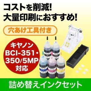 詰替えインク キャノン BCI-351 350対応5色セット BCI351 BCI350(BCI-350用約5回分 BCI-351用約10回分 各60ml 工具付き)(即納)