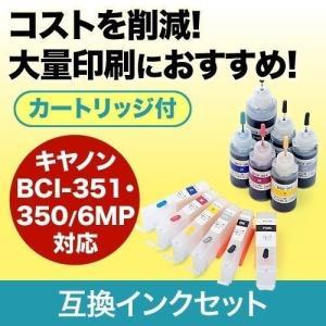合計5,000円以上お買い上げで送料無料(一部商品・地域除く)! キャノン BCI-351、350対...
