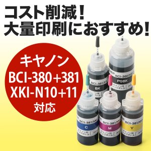 XKI-N10 XKI-N11 詰め替えインク キャノン BCI-380 BCI-381 5色パック(即納)|sanwadirect