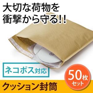 クッション封筒 B5収納サイズ 50枚セット 封かんシール付 ネコポス便対応サイズ(即納)|sanwadirect
