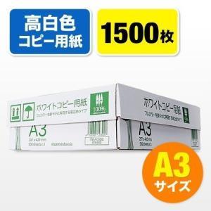 コピー用紙 A3 1500枚 500枚×3冊 高白色|sanwadirect