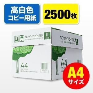 コピー用紙 A4 2500枚 500枚×5冊 高白色 プリンタ用紙 カラーコピー レーザープリンタ インクジェット FAX対応