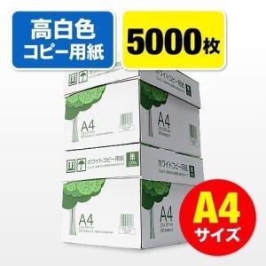 コピー用紙 A4 5000枚 500枚×10冊 高白色 プリンタ用紙 カラーコピー レーザープリンタ インクジェット FAX対応