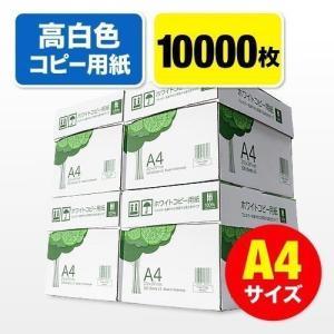 コピー用紙 A4 10000枚 500枚×20冊 高白色 プリンタ用紙 カラーコピー レーザープリンタ インクジェット FAX対応