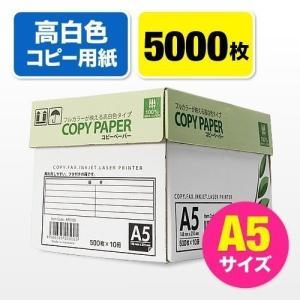 コピー用紙 A5 5000枚 500枚×10冊 高白色|sanwadirect