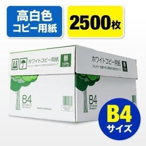 コピー用紙 B4 2500枚 500枚×5冊 高白色|sanwadirect