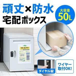 宅配ボックス 戸建て用 50リットル|sanwadirect
