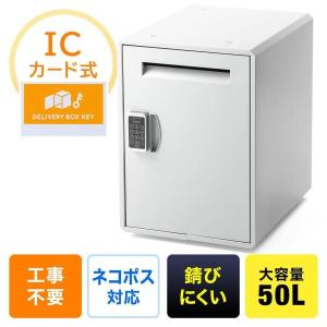 宅配ボックス 戸建て用 大容量 50リットル ネコポス便対応 カード式解錠 宅配ロッカー|sanwadirect