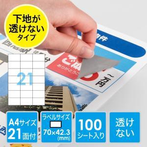 ラベルシール A4 21面 100枚(即納) sanwadirect