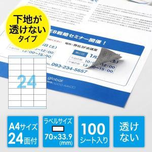 ラベルシール 24面 A4 100枚(即納) sanwadirect