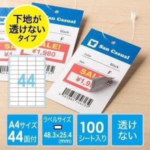 ラベルシール A4 44面 100枚(即納) sanwadirect