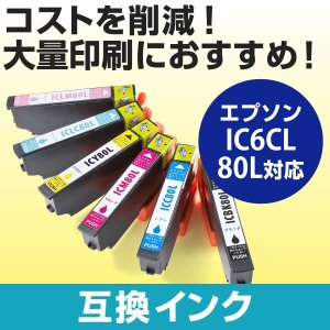 IC80 IC80L IC6CL80L EPSON エプソン 互換 インク 増量 6色セット(即納)|sanwadirect