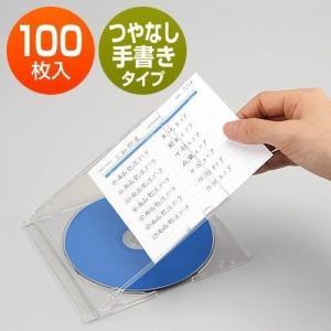 CD DVD インデックスカード 手書き用 つやなし 100枚入(即納)|sanwadirect