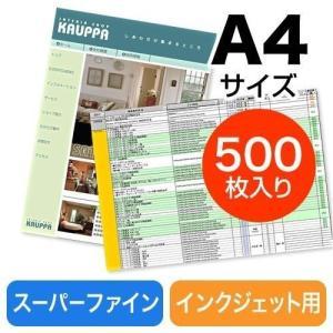 スーパーファイン用紙 A4 500シート(即納) sanwadirect