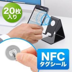 NFCタグシール NFC Tag 丸型 Circus 20枚セット(即納)|sanwadirect