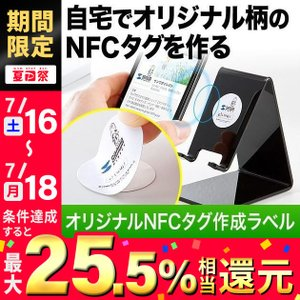 NFCタグシール インクジェットラベル 300-NFC001用 24ラベル(即納)|sanwadirect