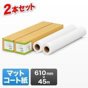 プロッター用紙 プリンタ 大判 ロール紙 マットコート紙 610mm×45m 2R入り エプソン&キヤノン&HP対応(取寄せ)|sanwadirect