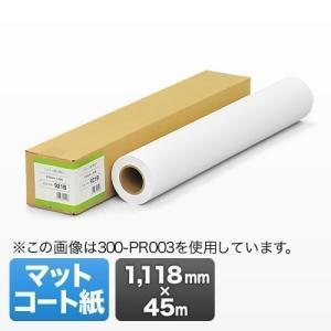 プロッター用紙 プリンタ 大判 ロール紙 マットコート紙 1118mm×45m エプソン&キヤノン&HP対応(取寄せ)|sanwadirect