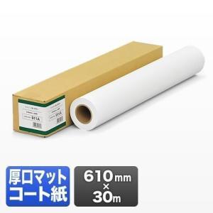 プロッター用紙 プリンタ 大判 ロール紙 厚口マットコート紙 610mm×30m エプソン&キヤノン&HP対応(取寄せ)|sanwadirect