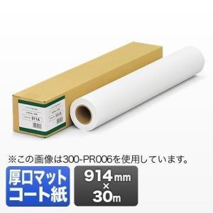 プロッター用紙 プリンタ 大判 ロール紙 厚口マットコート紙 914mm×30m エプソン&キヤノン&HP対応(取寄せ)|sanwadirect