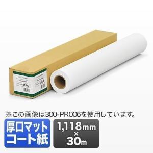 プロッター用紙 プリンタ 大判 ロール紙 厚口マットコート紙 1118mm×30m エプソン&キヤノン&HP対応(取寄せ)|sanwadirect
