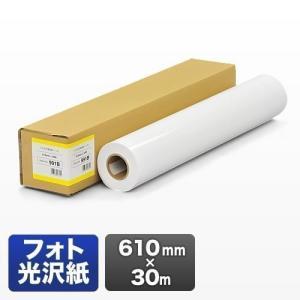 プロッター用紙 プリンタ 大判 ロール紙 フォト光沢紙 610mm×30m エプソン&キヤノン&HP対応(取寄せ)|sanwadirect