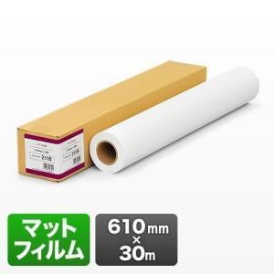 プロッター用紙 プリンタ 大判 ロール紙 マットフィルム 610mm×30m エプソン&キヤノン&HP対応(取寄せ)|sanwadirect