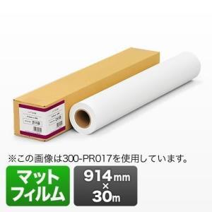 プロッター用紙 プリンタ 大判 ロール紙 マットフィルム 914mm×30m エプソン&キヤノン&HP対応(取寄せ)|sanwadirect