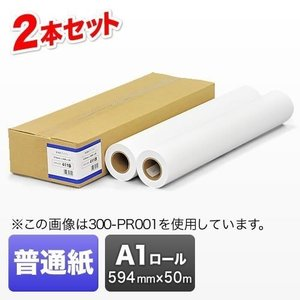 プロッター用紙 ロール紙 普通紙 厚手タイプ A1ロール 594mm×50m 2R入り|sanwadirect