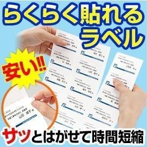 ラベルシール 12面インクジェット&レーザー対応A4100枚入り(即納) sanwadirect