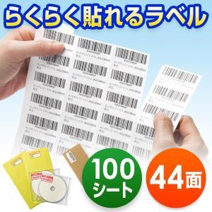 ラベルシール A4 100枚入 44面(即納) sanwadirect