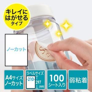 ラベルシール A4 再剥離 ノーカット 100枚(即納) sanwadirect