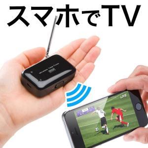 ワンセグチューナー iPhone スマホ アンドロイド テレビ Wi-Fi 無線 TV 録画対応(即納)|sanwadirect