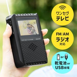 ワンセグ テレビ ポータブルテレビ FM/AMラジオ 防災用 グッズ(即納)|sanwadirect