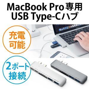 MacBook Pro専用USB-Cハブ USB PD対応 USB3.0ハブ/2ポート microSD/SDカードリーダー付|sanwadirect