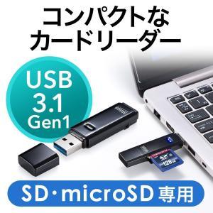 カードリーダー SDカード microSDカード リーダー USB3.1 Gen1 コンパクト(即納)|sanwadirect